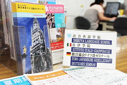 渋谷外語学院