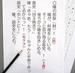 【シナリオ8週間講座】小説家志望者も必見!