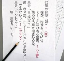 1月、4月、10月開講【シナリオ作家養成講座】小説家志望は必見!