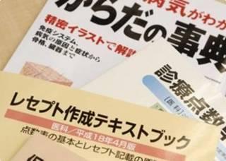 ドクターズ医療クラーク養成講座(医師事務作業補助者養成)