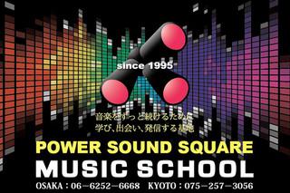 パワーサウンドスクウェアー&nbspミュージックスクール大阪校