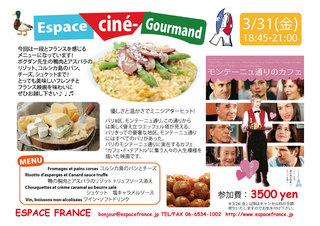 フランス映画と料理のイベント「エスパス・シネ・グルモン」