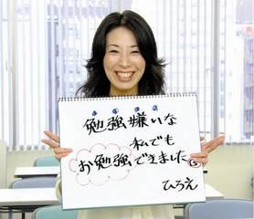 日本医療事務協会&nbsp天王寺教室