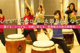 太鼓センター和太鼓レギュラー教室&nbspTAIKO-LAB 神戸三宮