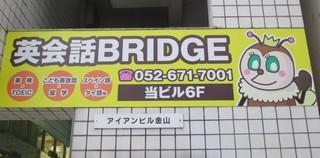 BRIDGE&nbsp 名古屋金山校
