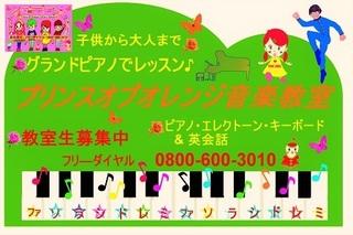 横浜プリンスオブオレンジ子供音楽教室!! 厚木校