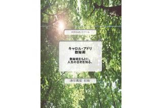 ☆通学コース開講!! 明日香琉数秘術 講座 ☆
