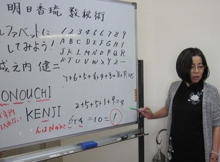 ホンモノを学ぶ ☆明日香琉数秘術 講座 in 札幌&函館☆