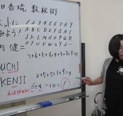 「神秘学セミナー」神秘学とフォースの共通点を知ろう! in名古屋 1月開催分