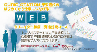 WEBクリエイター能力認定試験対策。