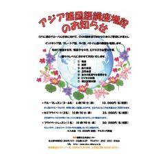 アジア諸国語講座(マンツーマン)