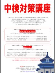 中国語検定スタンダードコース★プライベートレッスン★