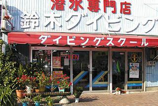 鈴木ダイビングサービス&nbsp 名古屋市東区