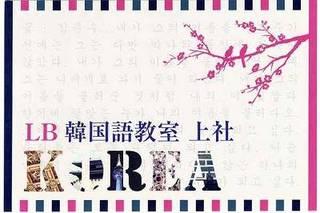 韓流ドラマで簡単レッスン!名東区で学ぶ韓国語教室