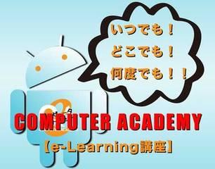 Android開発基礎講座