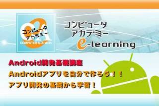 Android開発基礎講座【e-learning】