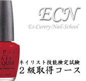 ECN 〜 Es−Curery−Nail School 〜
