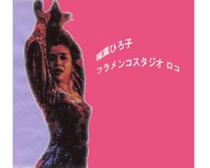 稲葉ひろ子フラメンコスタジオロコ&nbsp神宮スタジオ