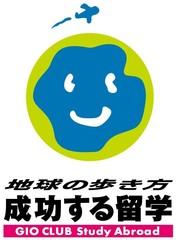 短期留学☆ 〜ガーデニング〜