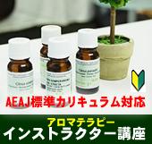 ★ AEAJ標準カリキュラム対応アロマテラピーインストラクター講座■名古屋市
