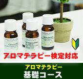 AEAJアロマテラピー検定対応基礎コース (日本アロマ環境協会)1級対応。