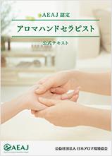 ★【1dayレッスン】AEAJ標準カリキュラム対応  アロマハンドセラピスト講座■名古屋