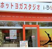 i-BODY&nbsp浄心スタジオ