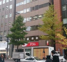 神野屋総合研究所札幌本校