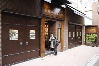 全日本柔拳連盟本部 渋谷駅前教室