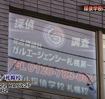 ガル探偵学校無料説明会【札幌校】
