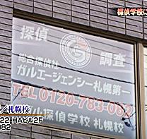 ガル探偵学校&nbsp札幌校