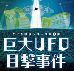 ガル探偵学校VSリアル脱出ゲーム!なにわ探偵シリーズ第一弾「巨大UFO目撃事件」