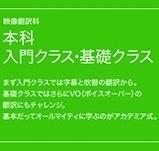 映像翻訳科 入門クラス