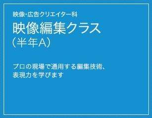 映像・広告クリエイター科 映像編集クラス(半年A)
