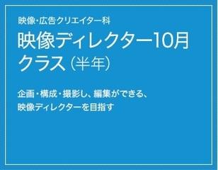 映像・広告クリエイター科 映像ディレクター10月クラス