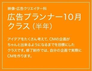 映像・広告クリエイター科 広告プランナー10月クラス