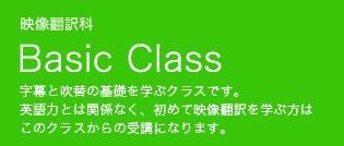 映像翻訳科 Basic Class