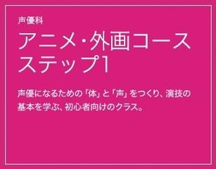 声優科 アニメ・外画コース ステップ1