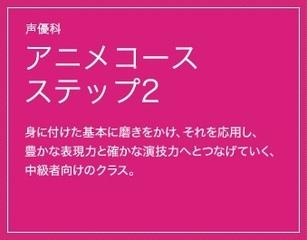 アニメコース ステップ2