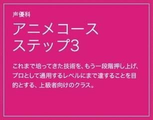 アニメコース ステップ3