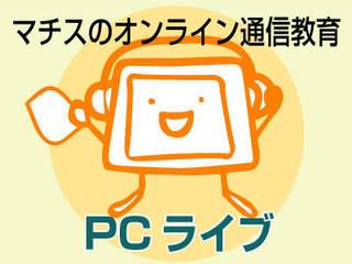 マチスアカデミー&nbsp通信教育(マチスオンライン教育)