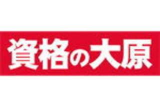 資格の大原&nbsp渋谷校