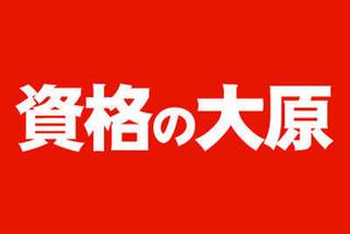 税理士入門II<2016年受験対策>〔教室通学・映像通学〕