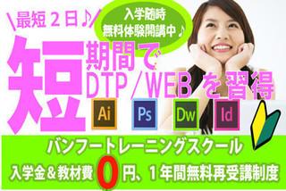 【未経験からデザイナー】 DTPマスターコース 【1年間無料再受講&卒業後アフタフォロー付】
