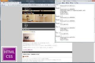初心者歓迎☆無料★ホームページ作成♪東京・飯田橋