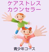 【通信】青少年ケアストレスカウンセラー講座 / 子供へのメンタルケアを学ぶ