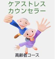 【通信】高齢者ケアストレスカウンセラー講座 / 高齢者のメンタルケアを学ぶ