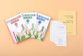 【通信】ビル管理技術者受験講座