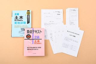 【通信】2級土木施工管理技士受験合格講座