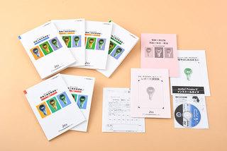 【通信】電気主任技術者 電験三種受験講座